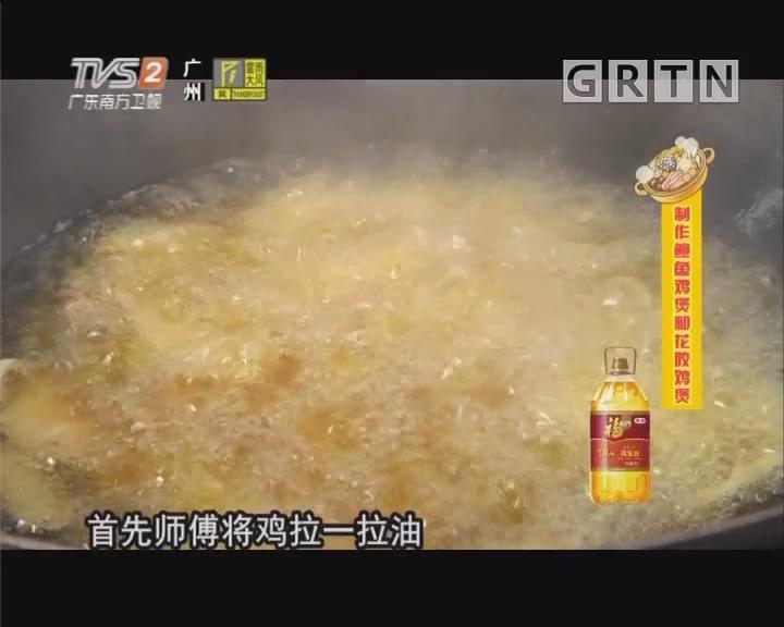制作鲍鱼鸡煲和花胶鸡煲