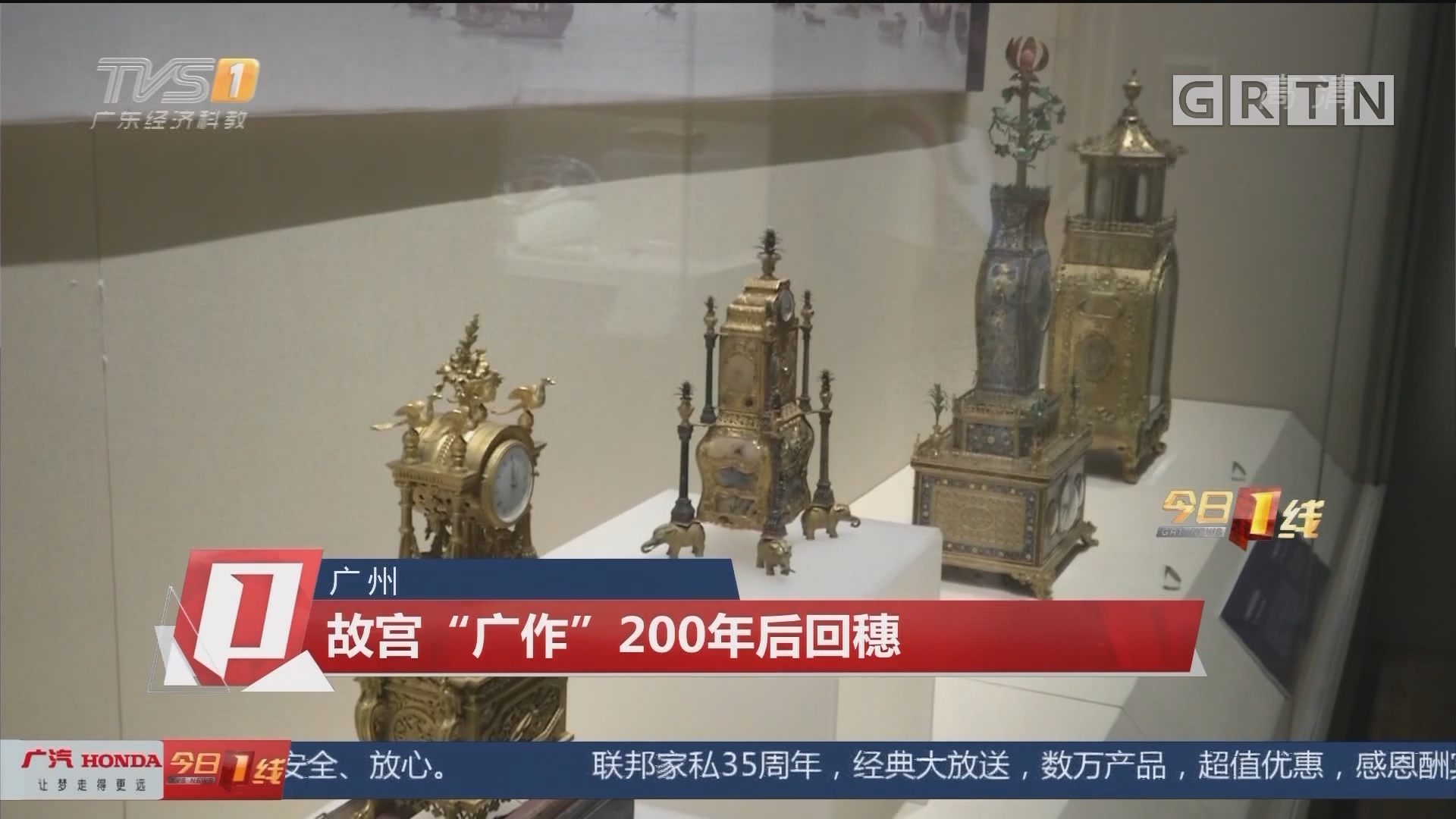 """廣州:故宮""""廣作""""200年后回穗"""