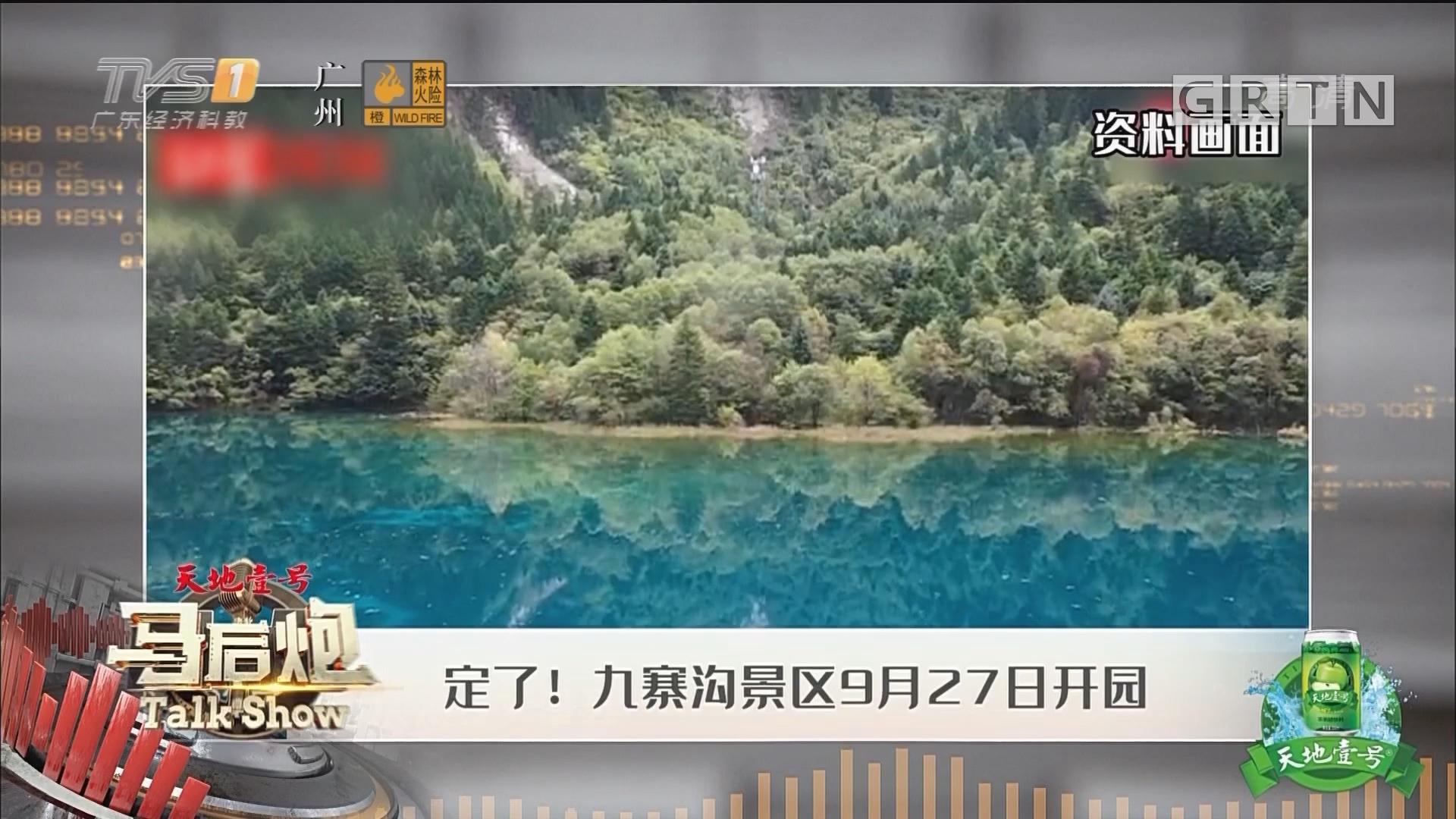 [HD][2019-09-26]馬后炮:定了!九寨溝景區9月27日開園