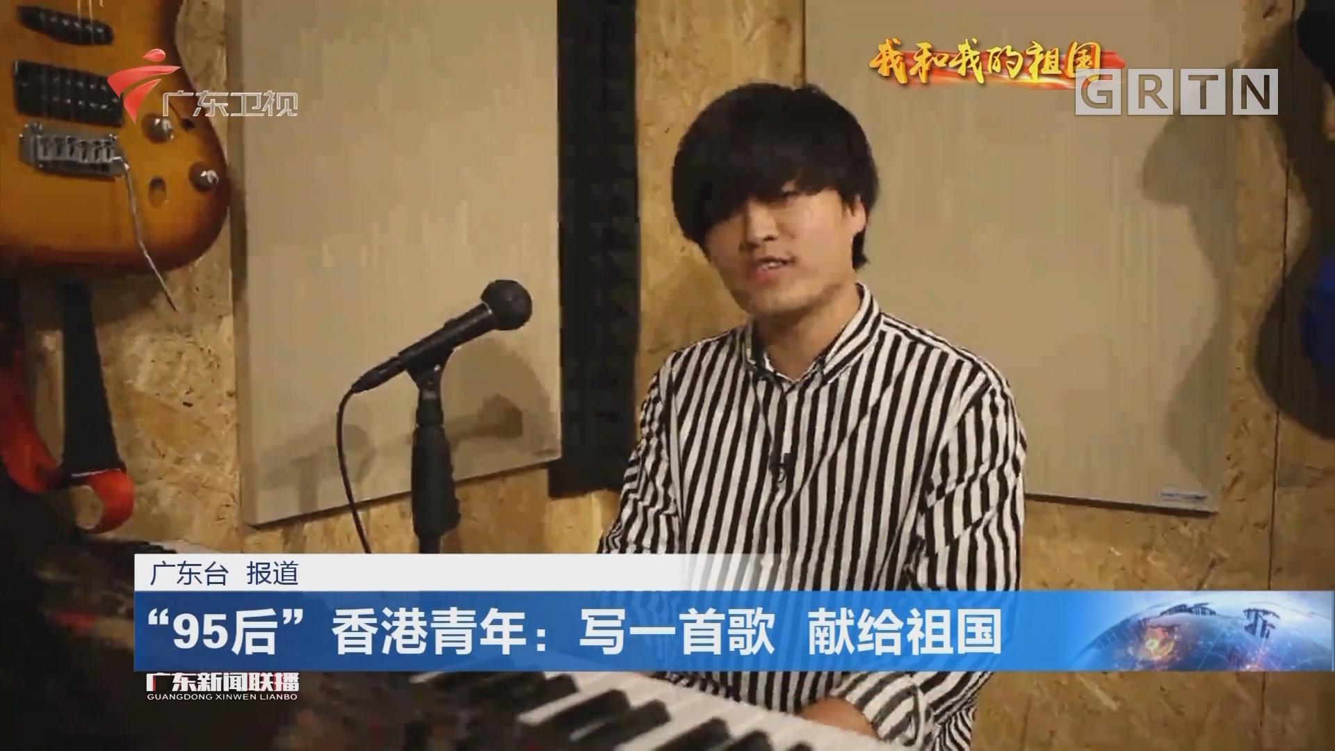 """""""95后""""香港青年:写一首歌 献给祖国"""
