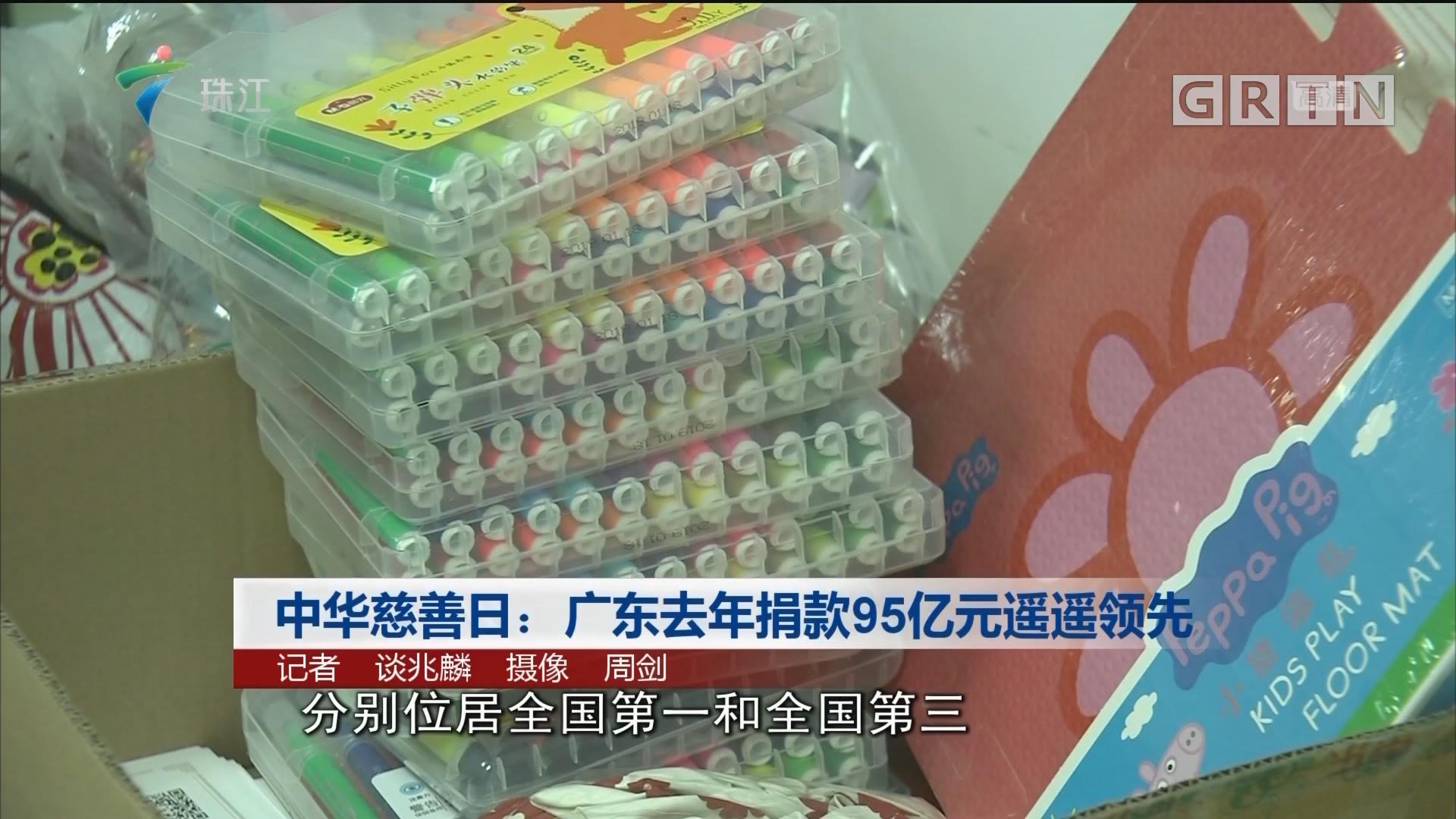 中华慈善日:广东去年捐款95亿元遥遥领先