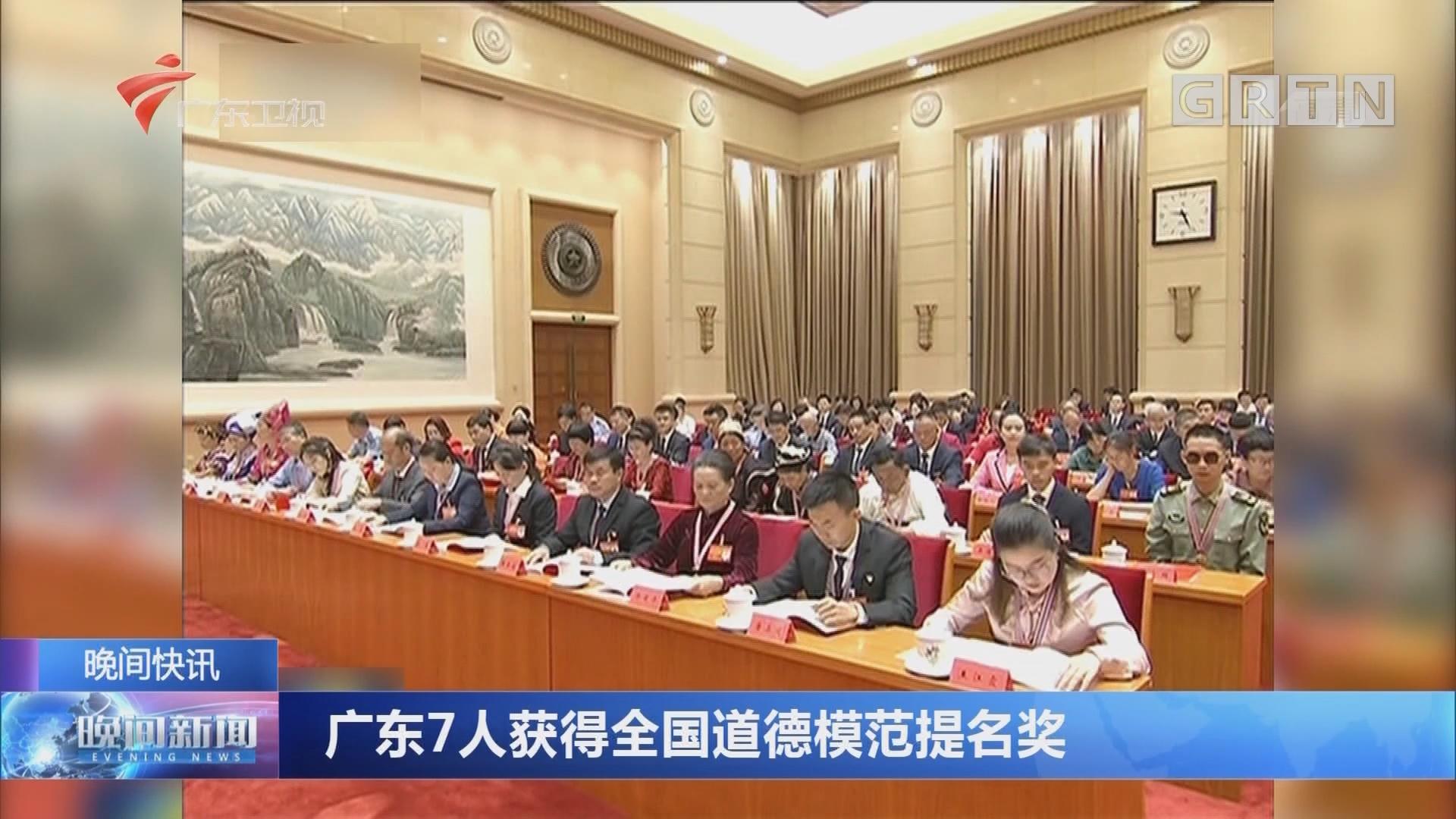 广东7人获得全国道德模范提名奖