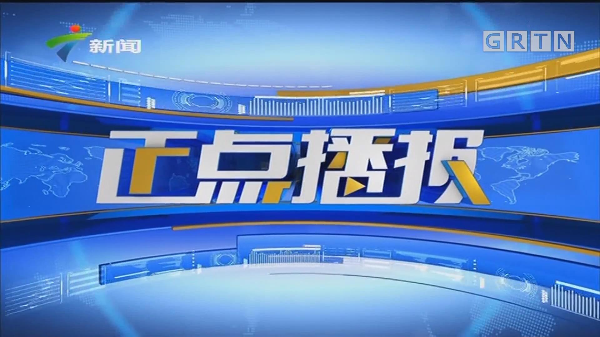 [HD][2019-09-28]正点播报:北煤南运大通道浩吉铁路开通运营