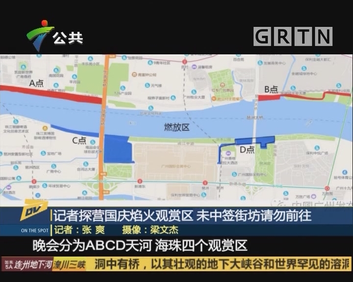 (DV现场)记者探营国庆焰火观赏区 未中签街坊请勿前往