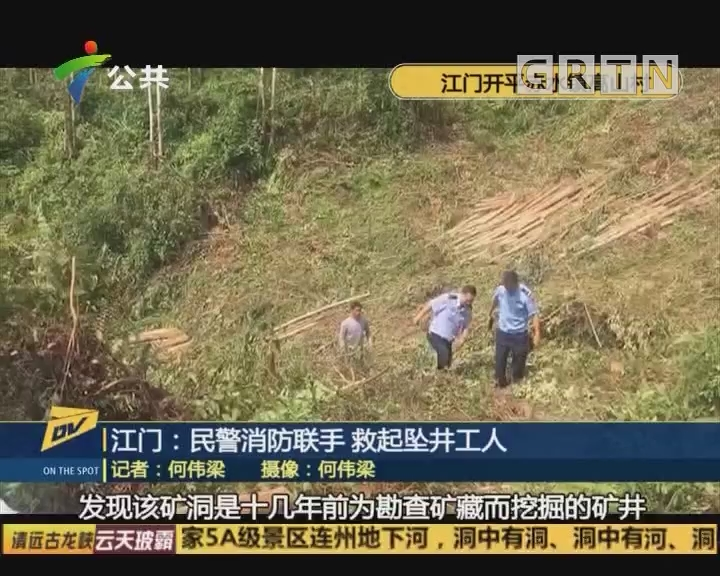 (DV现场)江门:民警消防联手 救起坠井工人
