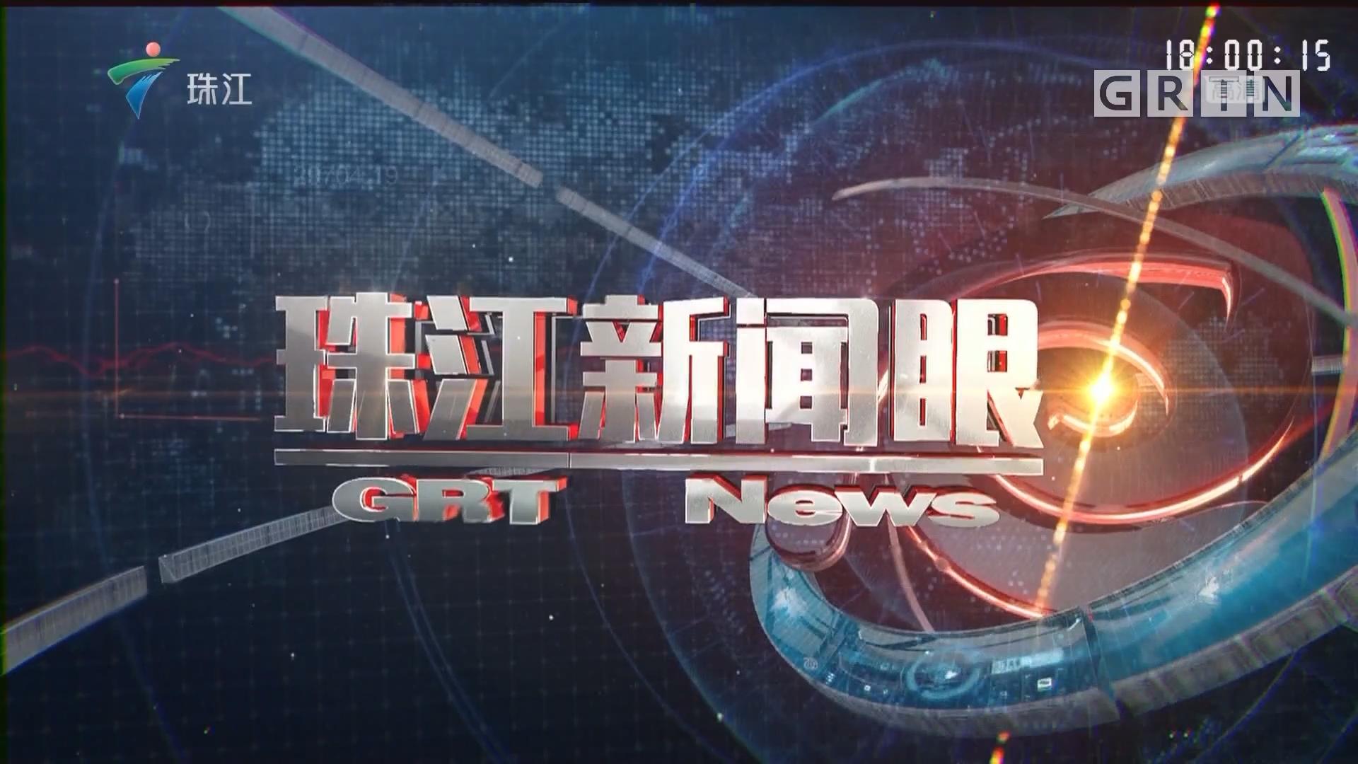 [HD][2019-09-05]珠江新闻眼:广州:海珠桥恢复通车 为交通舒压