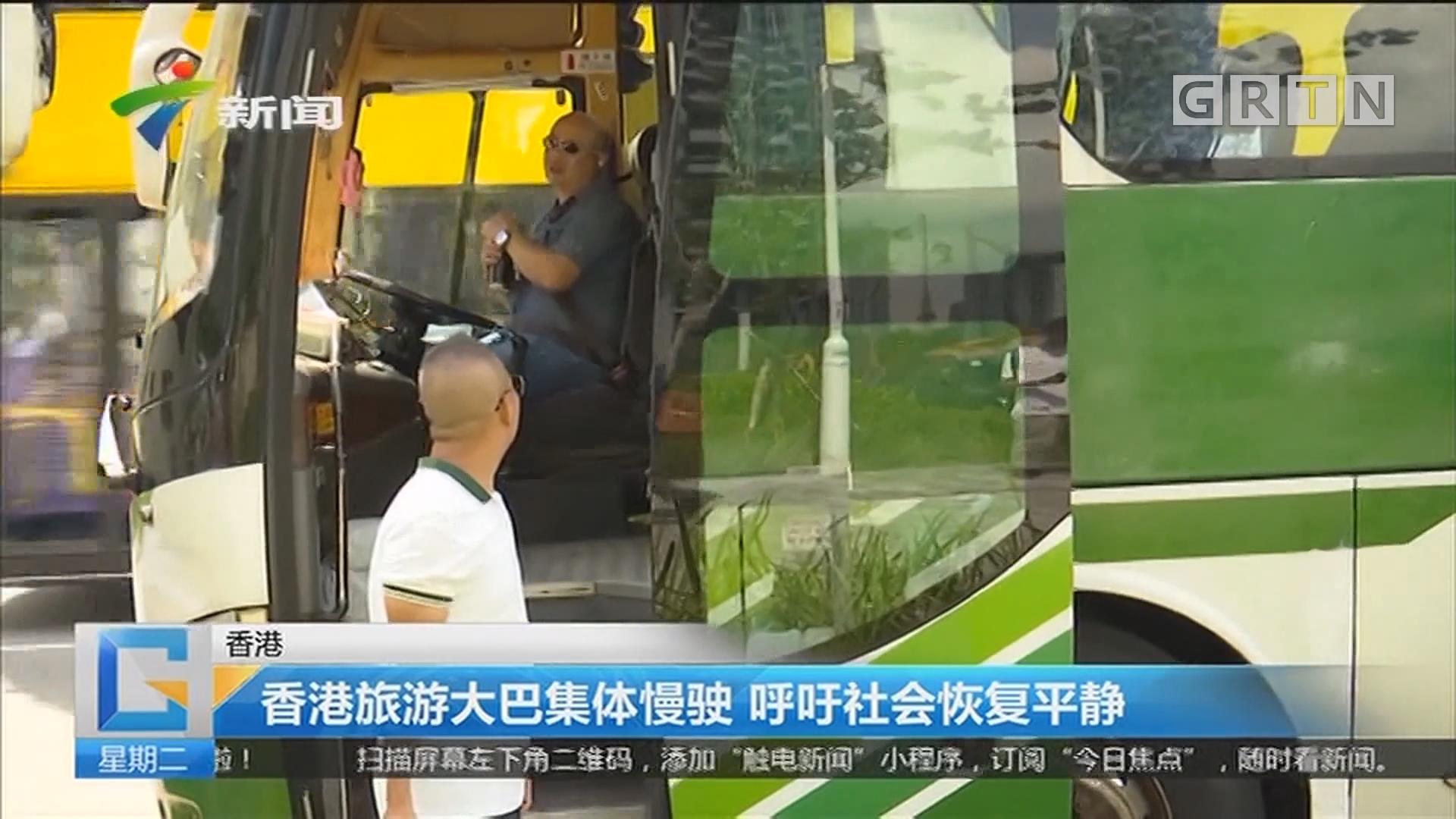 香港:香港旅游大巴集体慢驶 呼吁社会恢复平静
