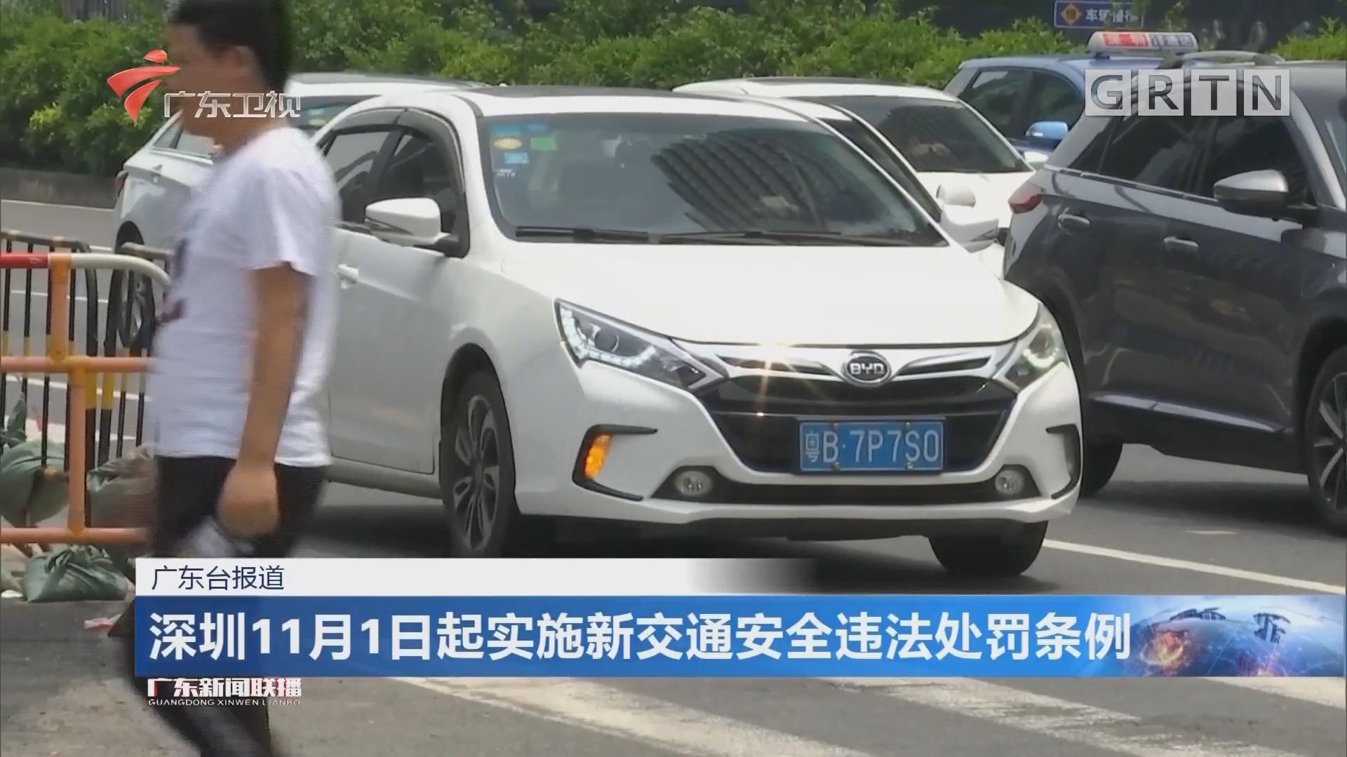 深圳11月1日起实施新交通安全违法处罚条例