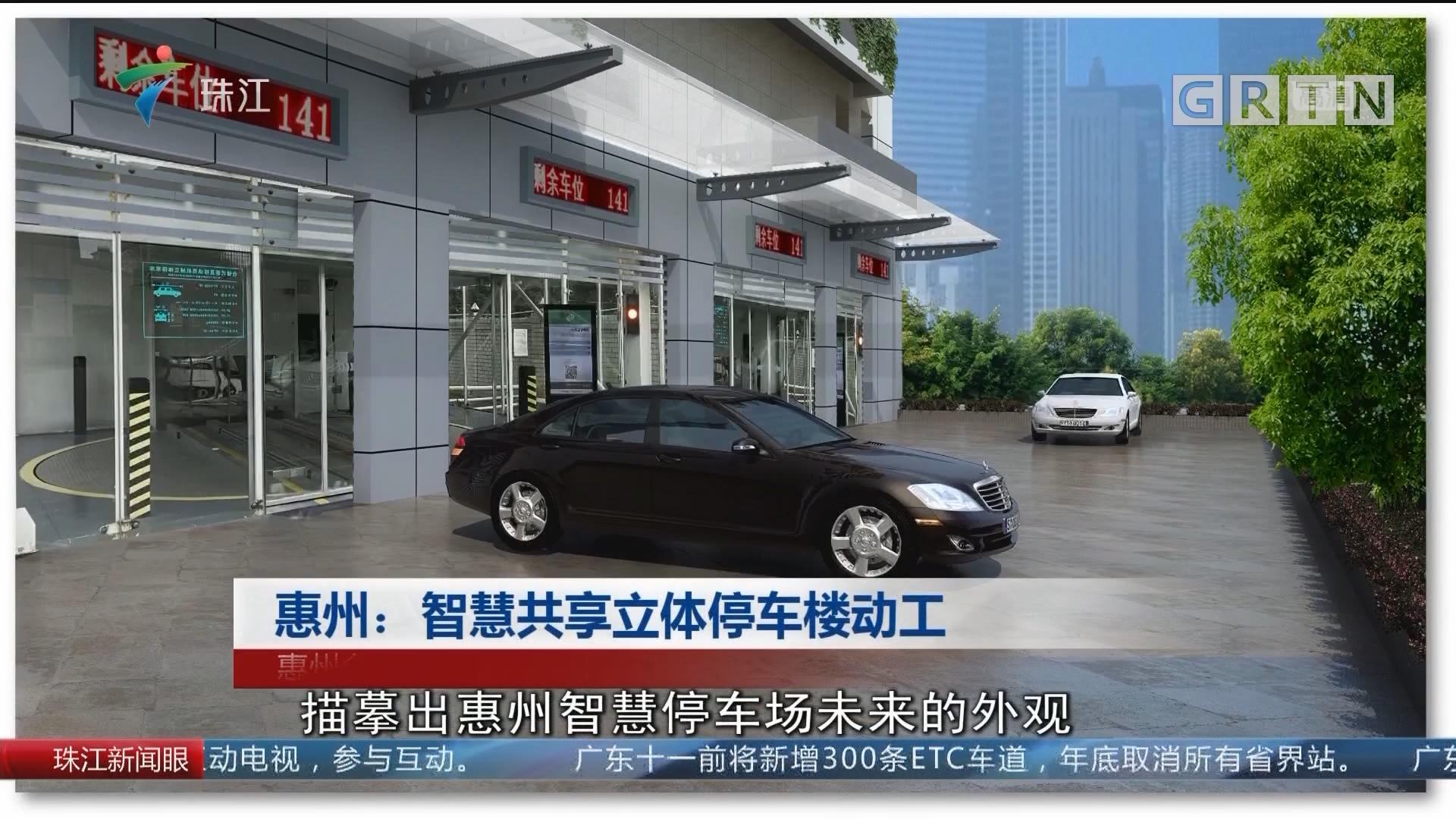 惠州:智慧共享立体停车楼动工
