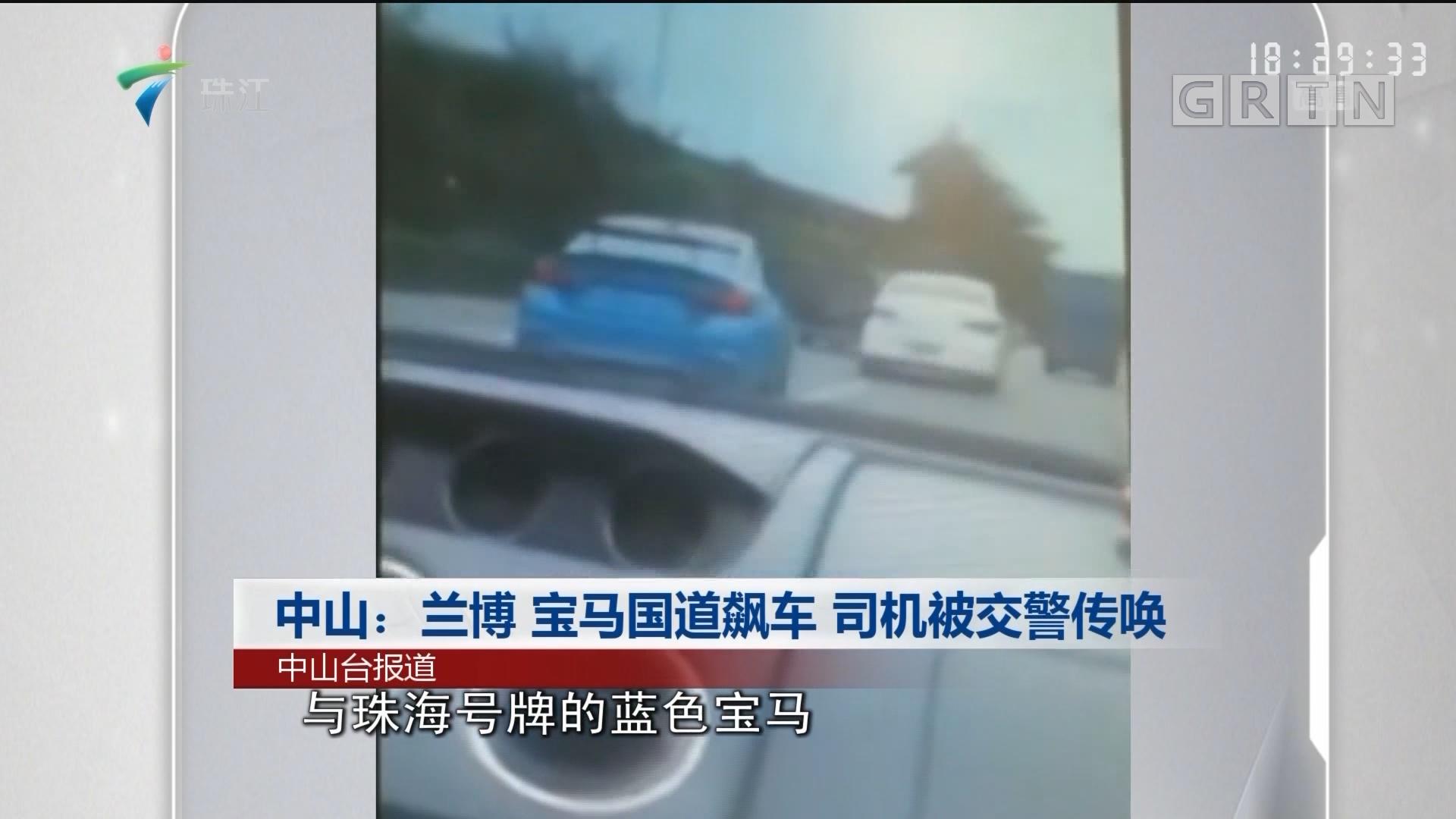 中山:兰博 宝马国道飙车 司机被交警传唤