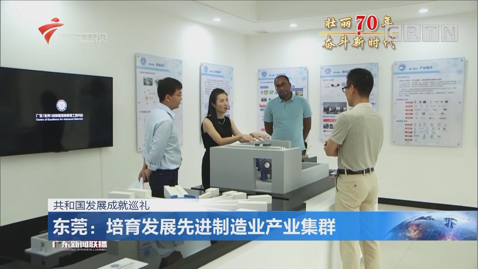 东莞:培育发展先进制造业产业集群