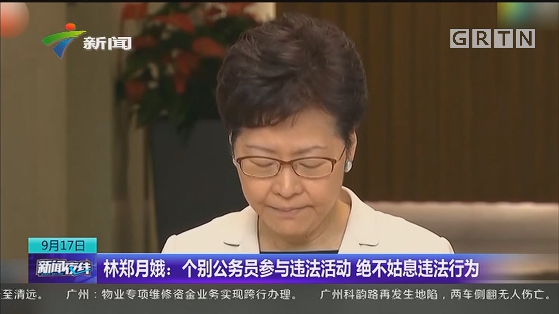 林郑月娥:个别公务员参与违法活动 绝不姑息违法行为
