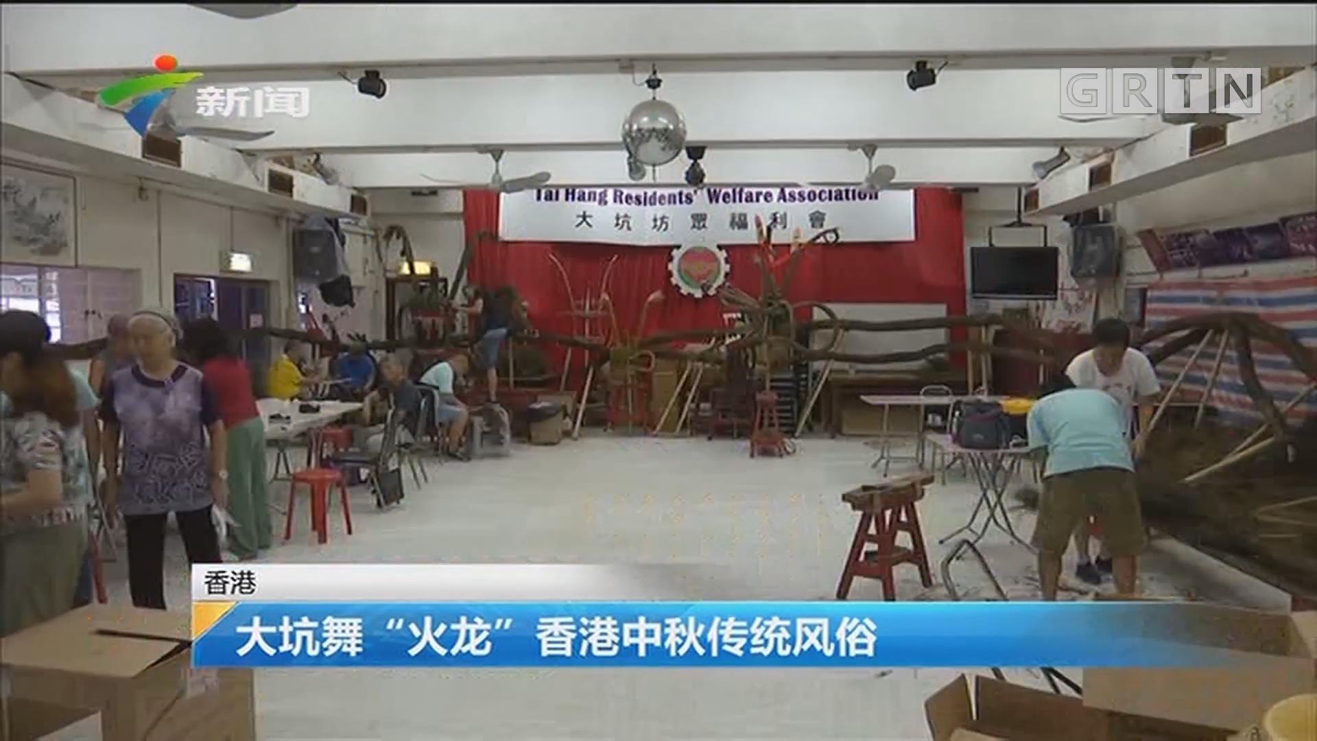 """香港 大坑舞""""火龙""""香港中秋传统风俗"""