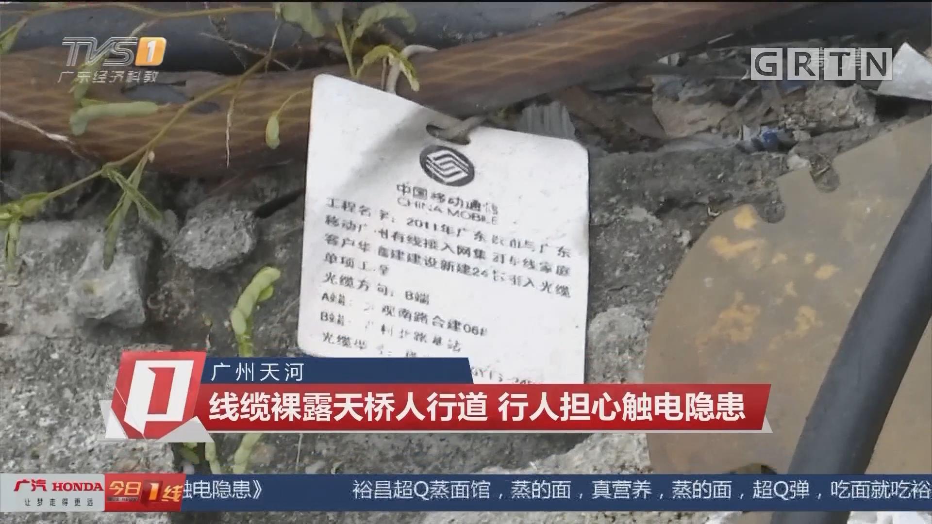 广州天河:线缆裸露天桥人行道 行人担心触电隐患
