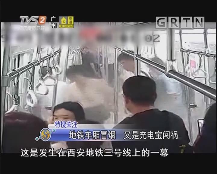 地铁车厢冒烟 又是充电宝闯祸
