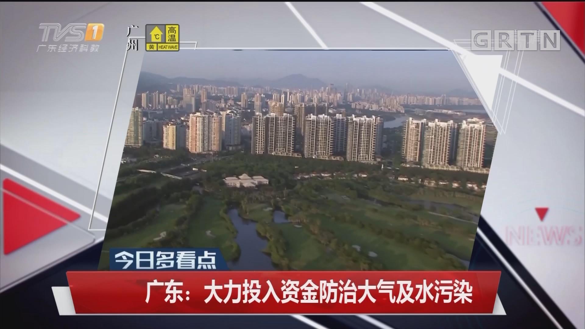 广东:大力投入资金防治大气及水污染