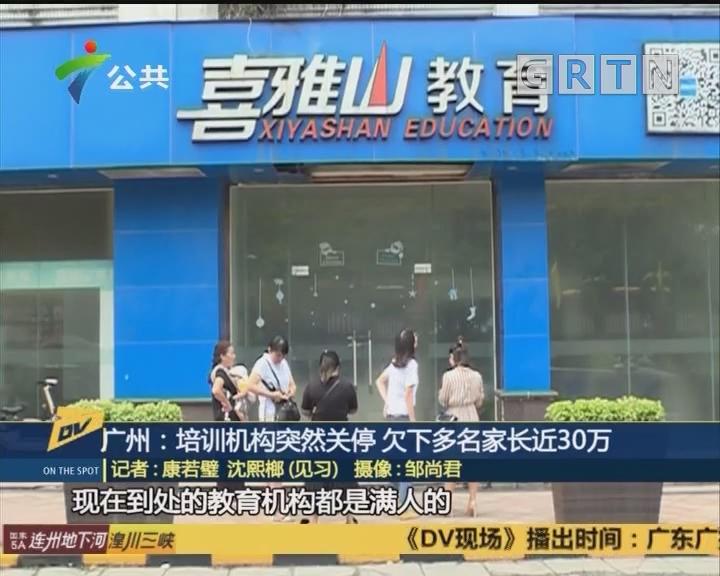 (DV现场)广州:培训机构突然关停 欠下多名家长近30万