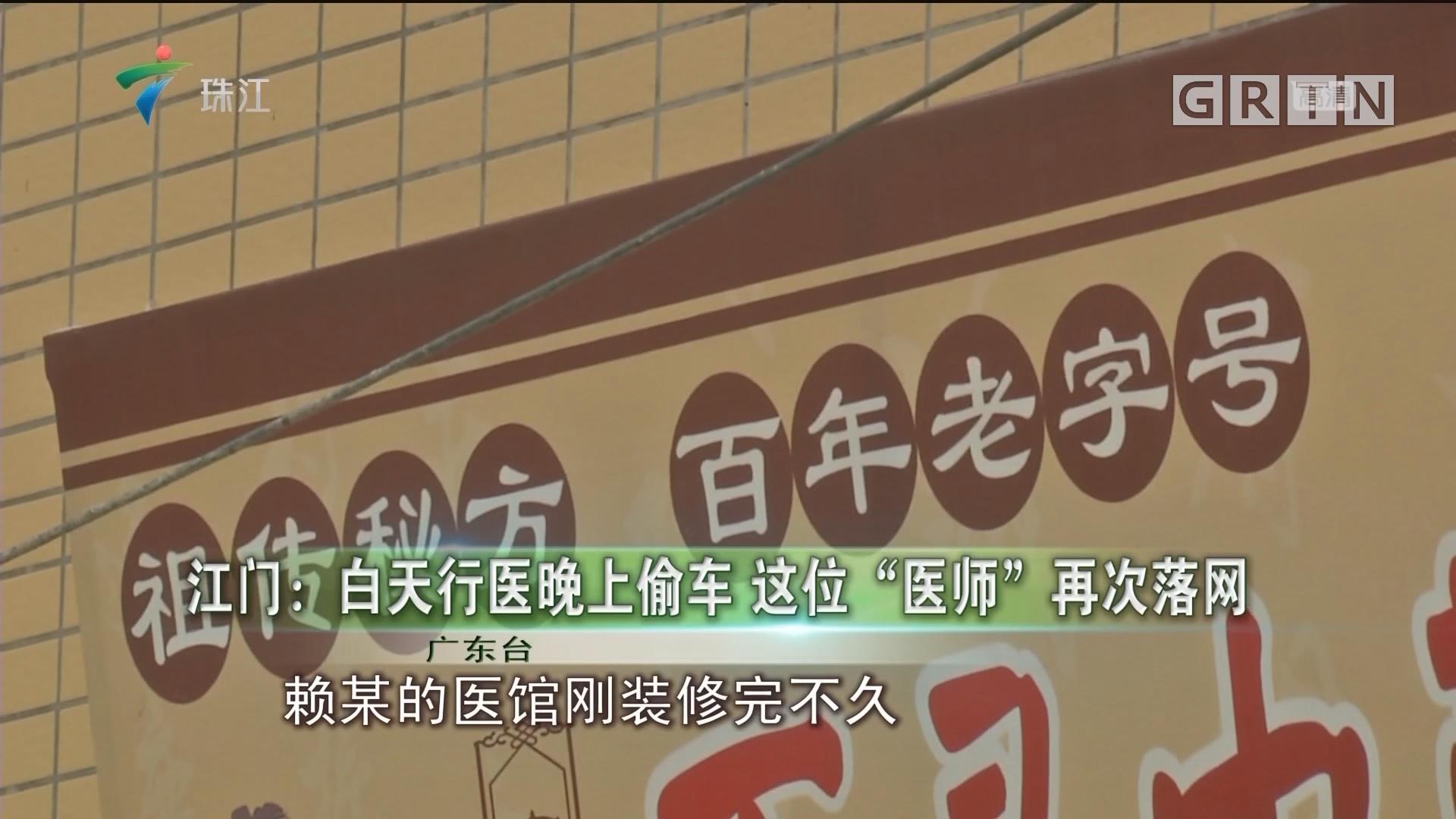 """江门:白天行医晚上偷车 这位""""医师""""再次落网"""