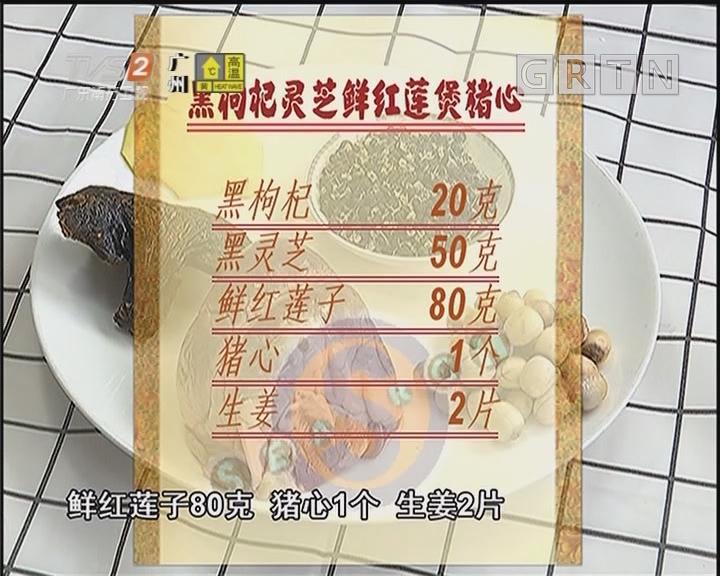 黑枸杞灵芝鲜红莲煲猪心