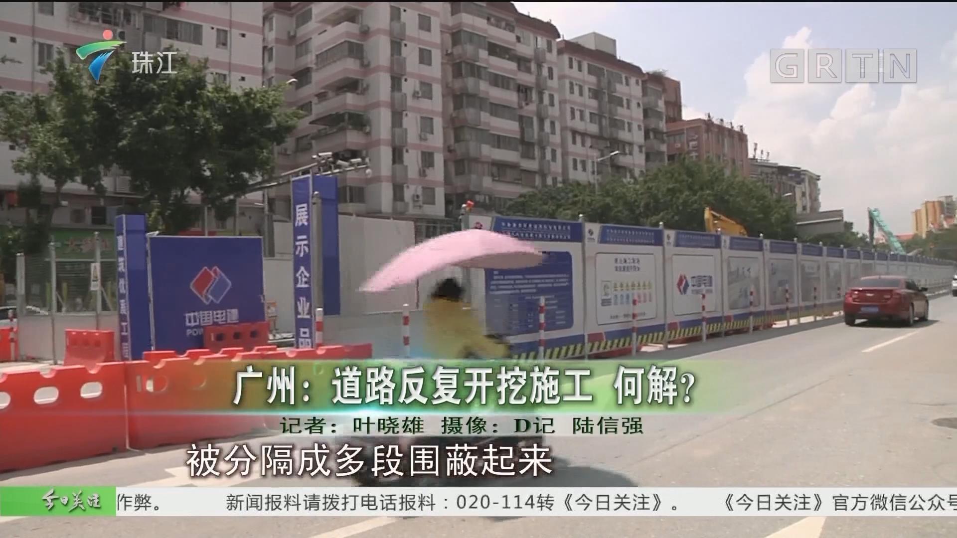 广州:道路反复开挖施工 何解?