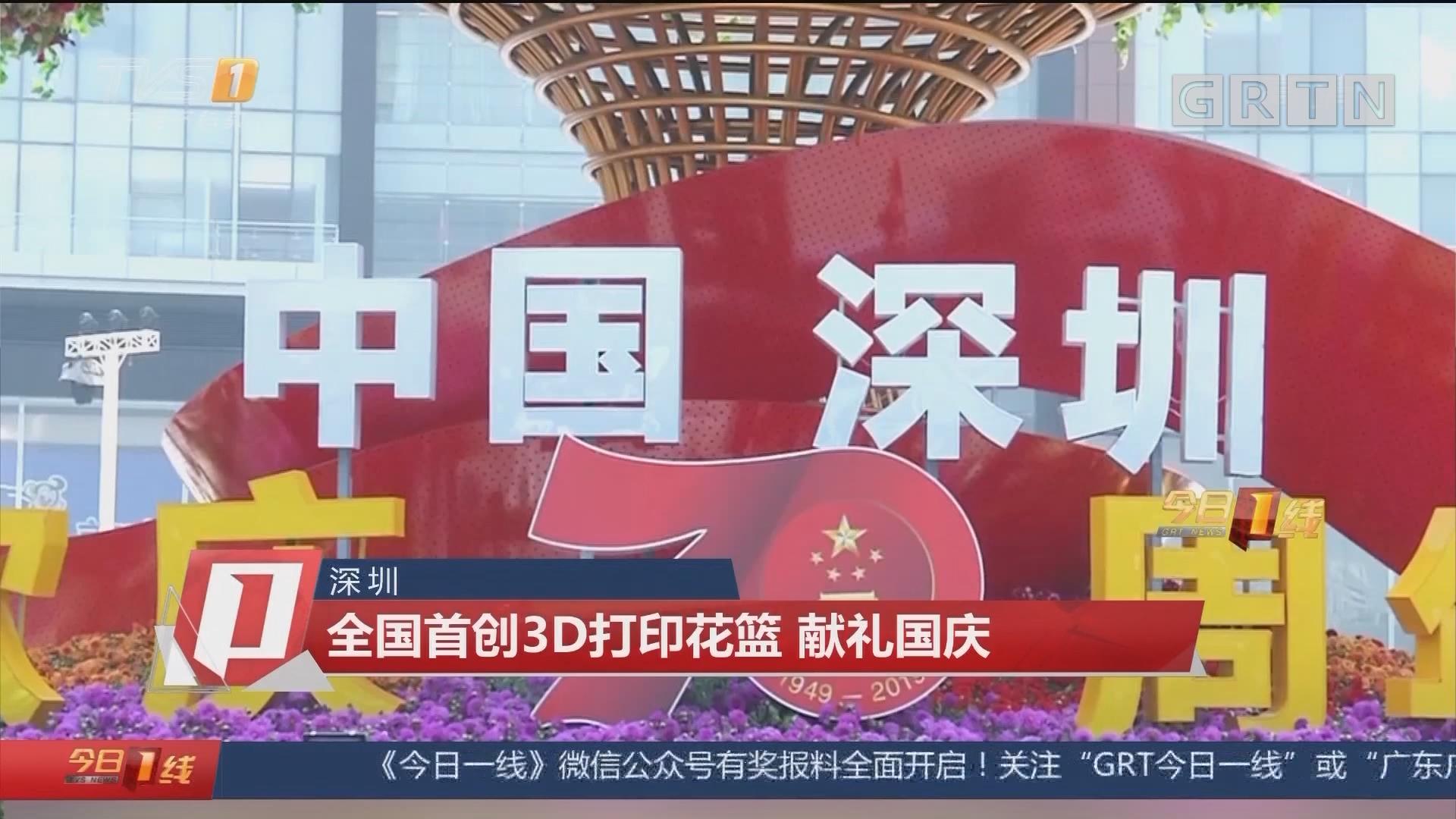 深圳:全国首创3D打印花篮 献礼国庆