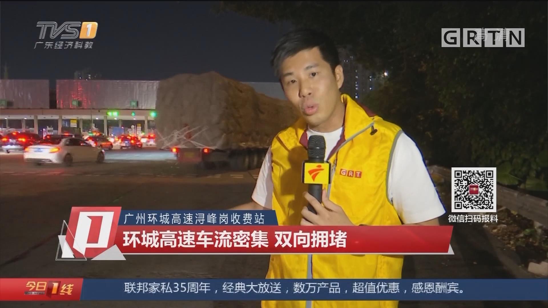 广州环城高速浔峰岗收费站:环城高速车流密集 双向拥堵
