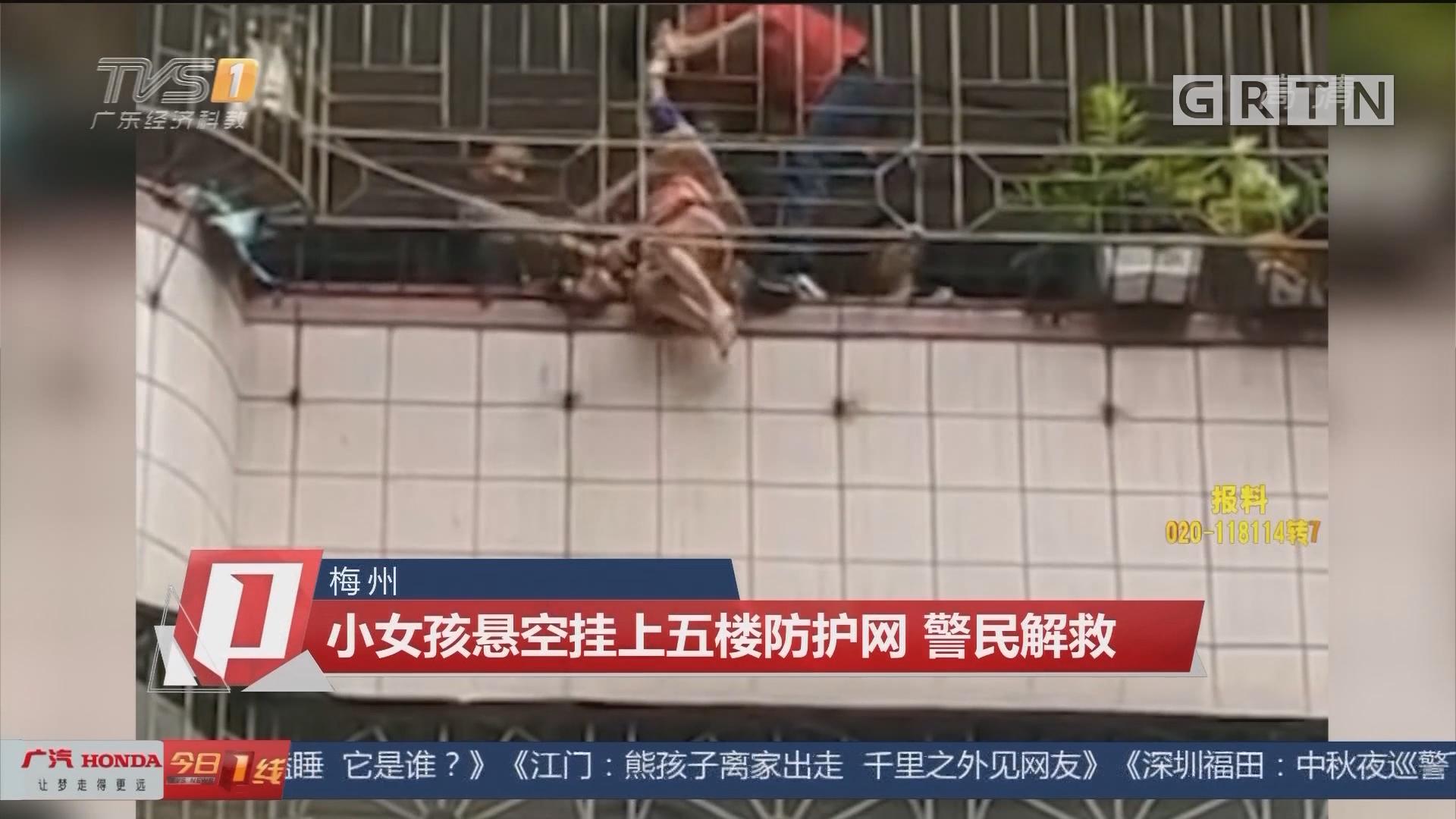 梅州:小女孩悬空挂上五楼防护网 警民解救