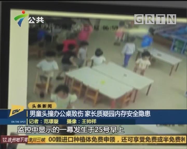 (DV现场)男童头撞办公桌致伤 家长质疑园内存安全隐患