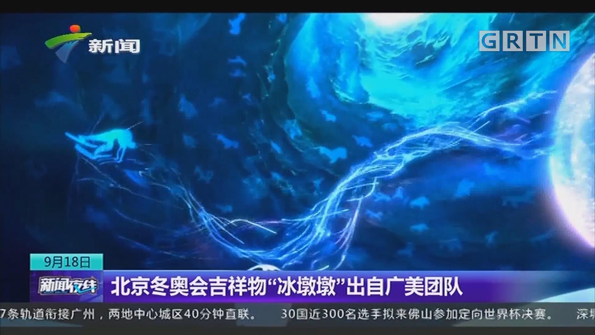 """北京冬奥会吉祥物""""冰墩墩""""出自广美团队"""