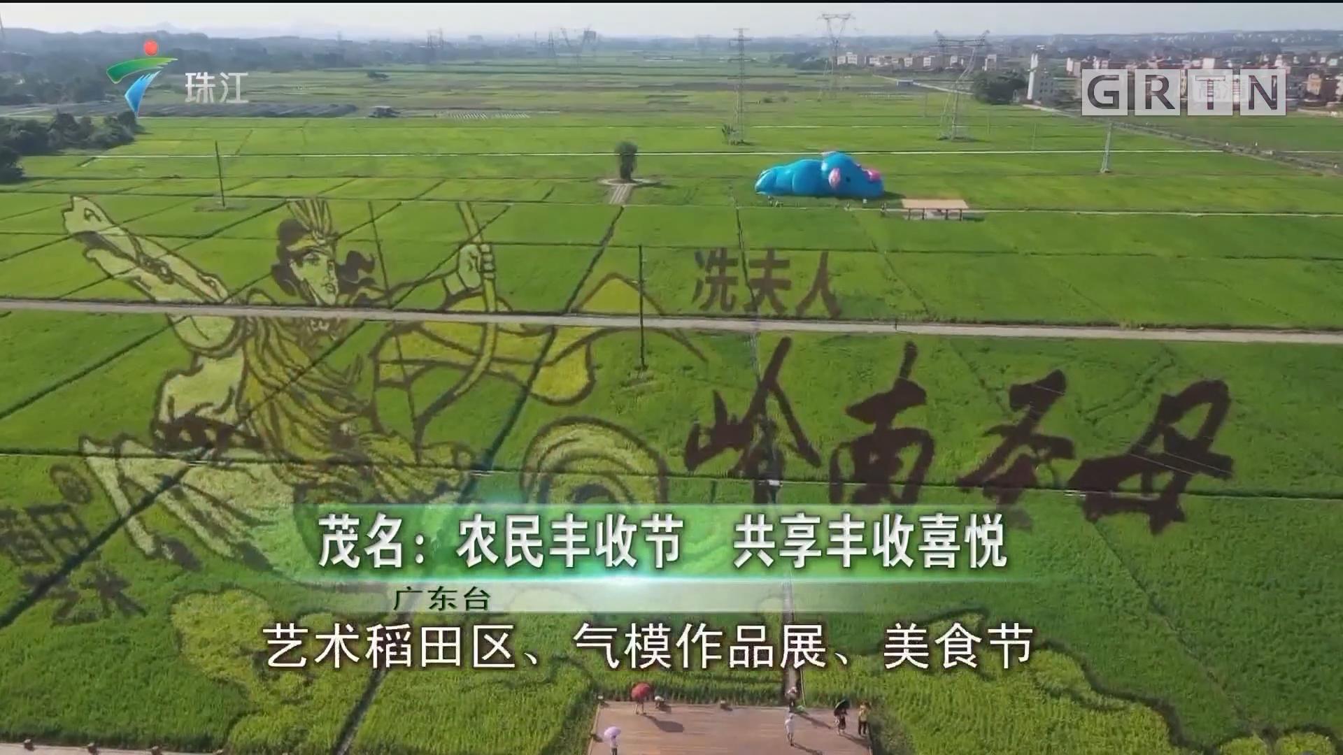 茂名:农民丰收节 共享丰收喜悦
