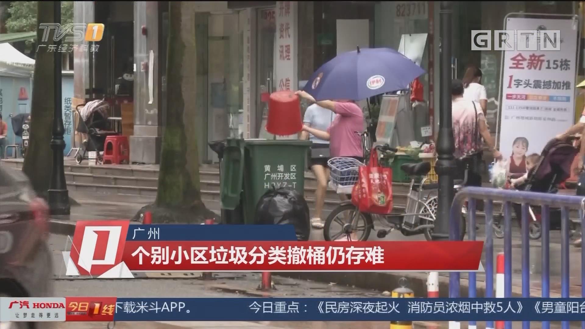广州:个别小区垃圾分类撤桶仍存难