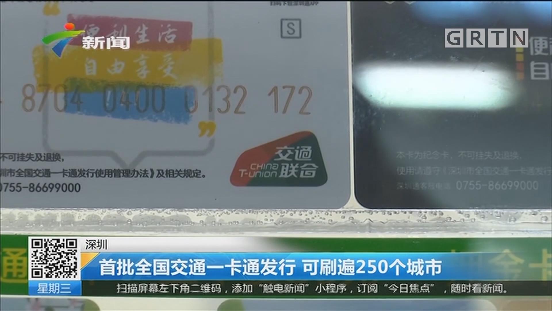 深圳:首批全国交通一卡通发行 可刷遍250个城市