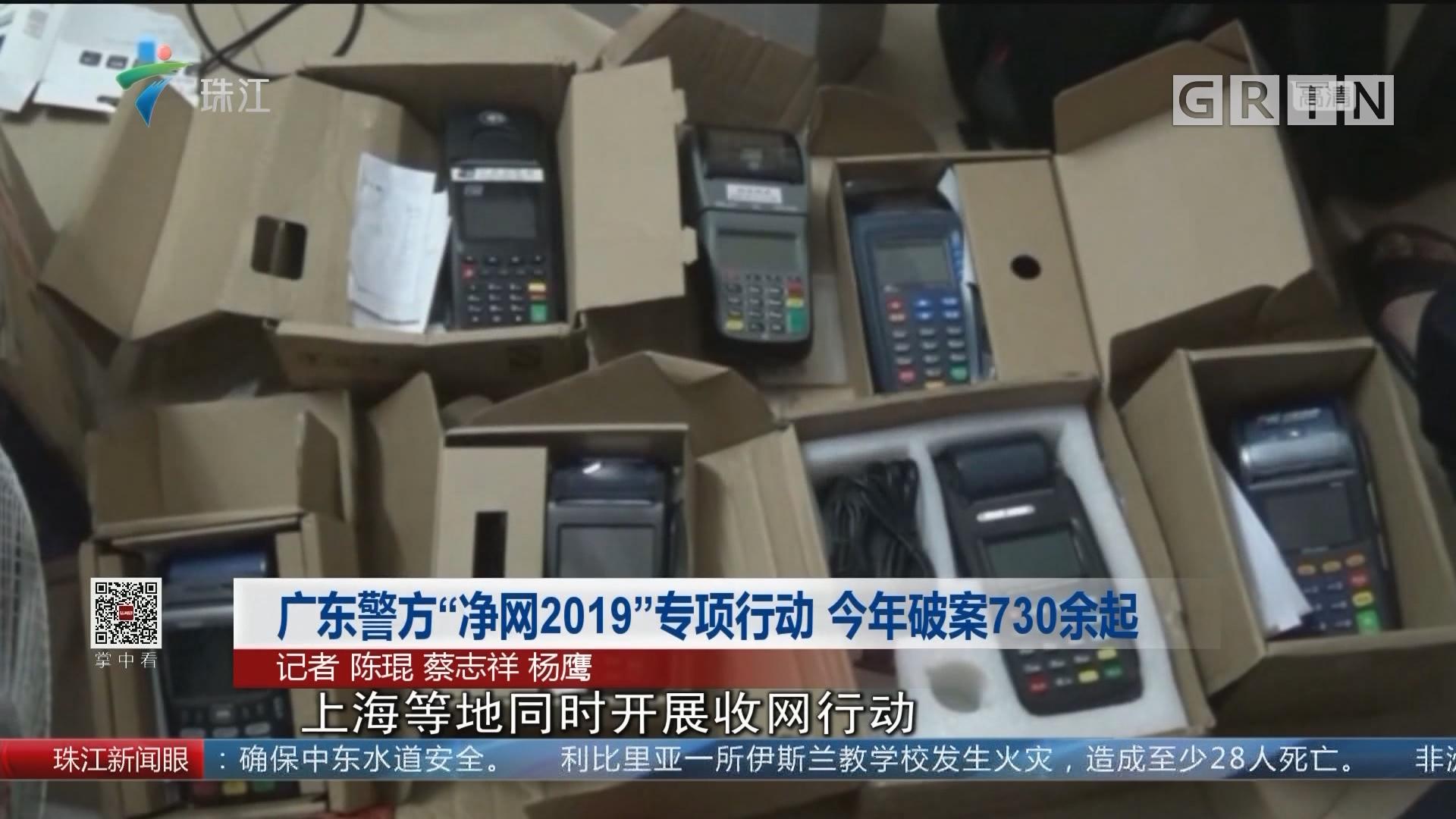 """广东警方""""净网2019""""专顶行动 今年破案730余起"""