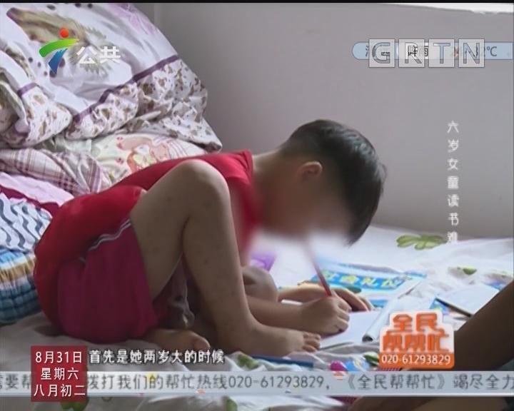 [2019-08-31]全民帮帮忙:六岁女童读书难
