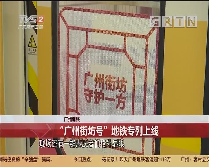 """广州地铁:""""广州街坊号""""地铁专列上线"""
