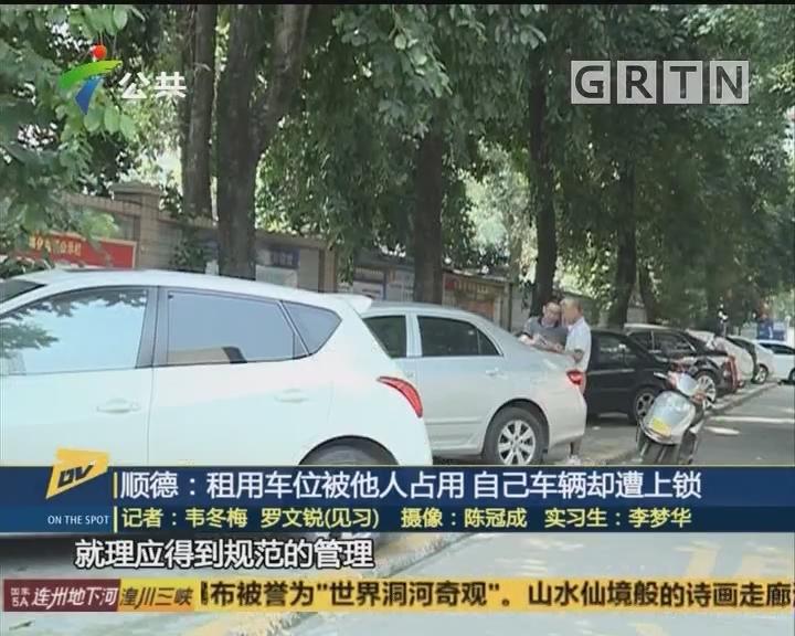 (DV现场)顺德:租用车位被他人占用 自己车辆却遭上锁