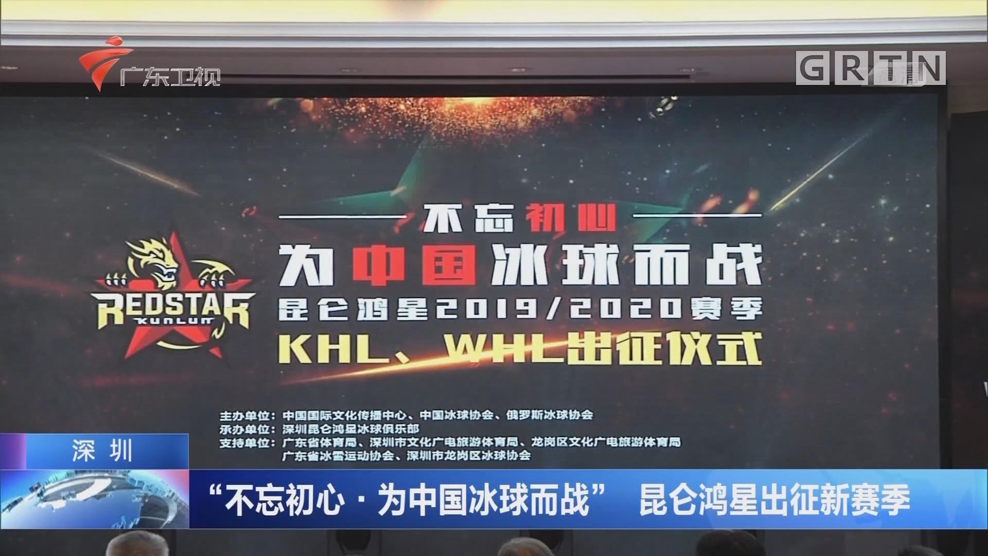 """深圳:""""不忘初心·为中国冰球而战"""" 昆仑鸿星出征新赛季"""