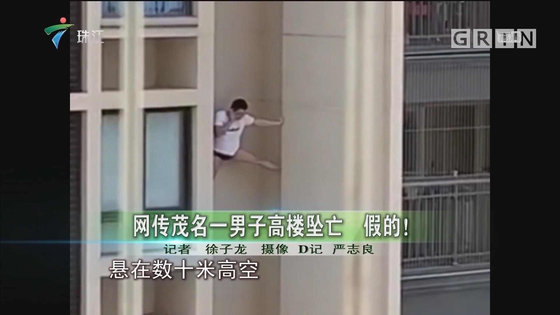 网传茂名一男子高楼坠亡 假的!