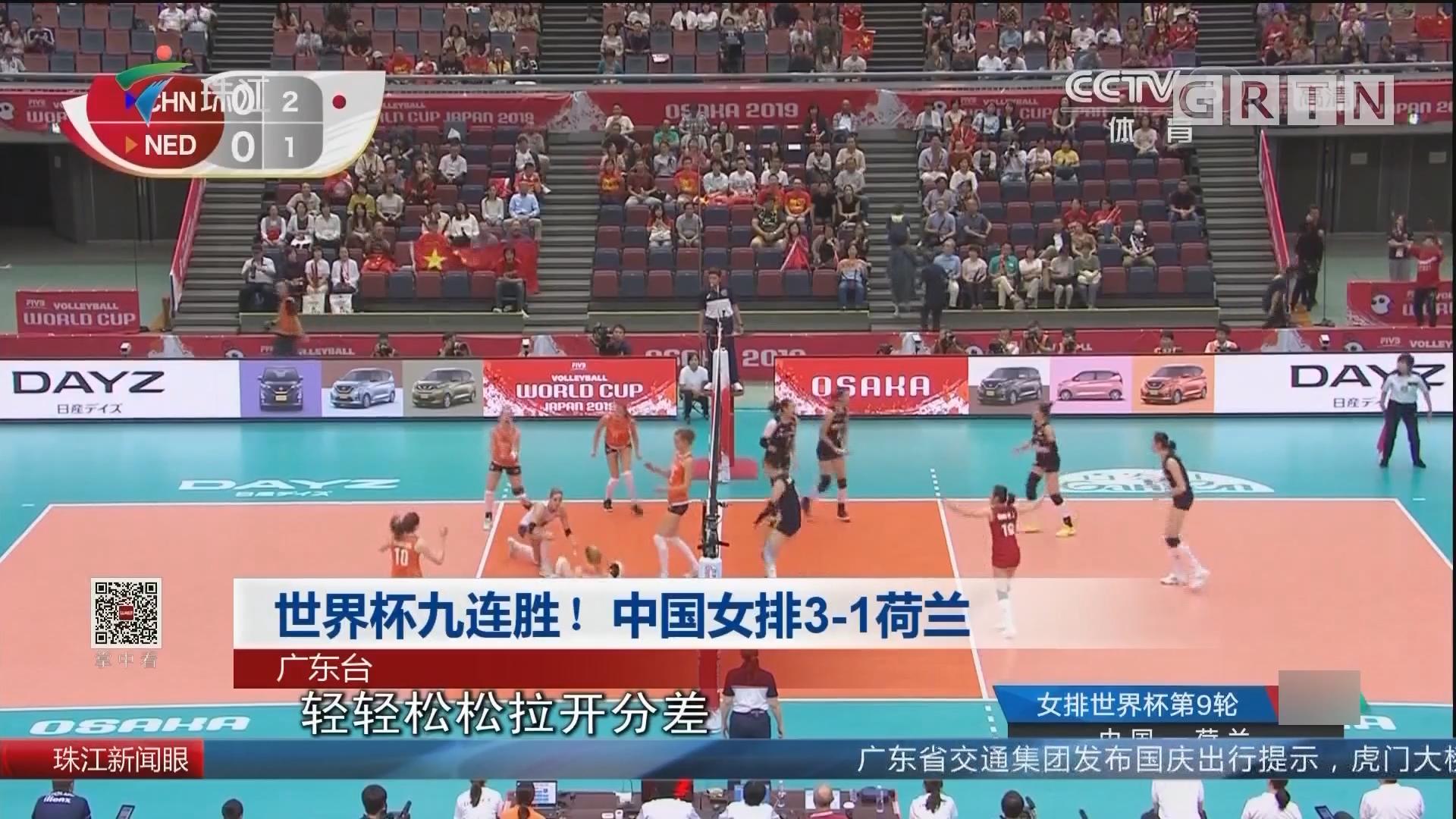 世界杯九連勝!中國女排3-1荷蘭