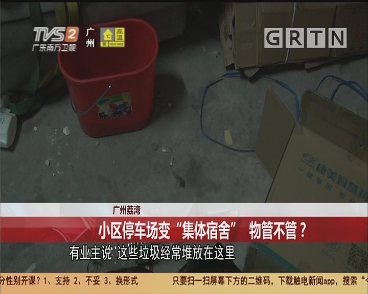 """广州荔湾:小区停车场变""""集体宿舍"""" 物管不管?"""