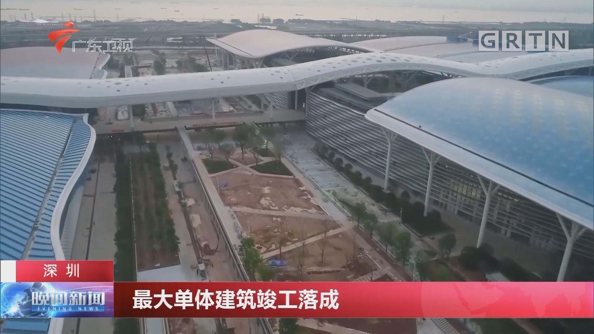 深圳:最大单体建筑竣工落成