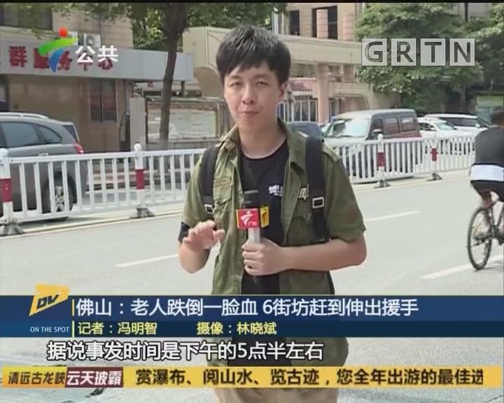 (DV现场)佛山:老人跌倒一脸血 6街坊赶到伸出援手