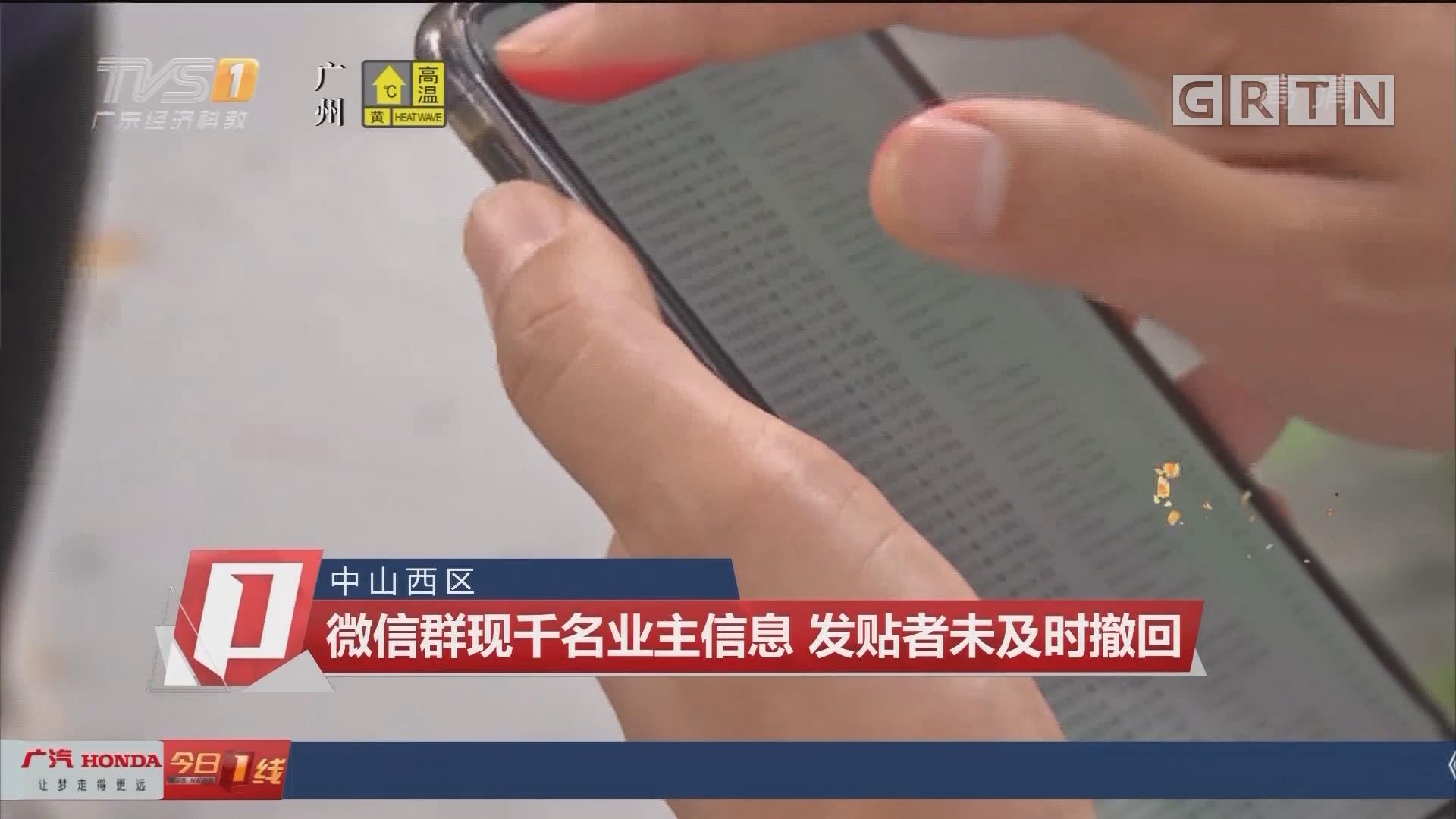 中山西区:微信群现千名业主信息 发贴者未及时撤回