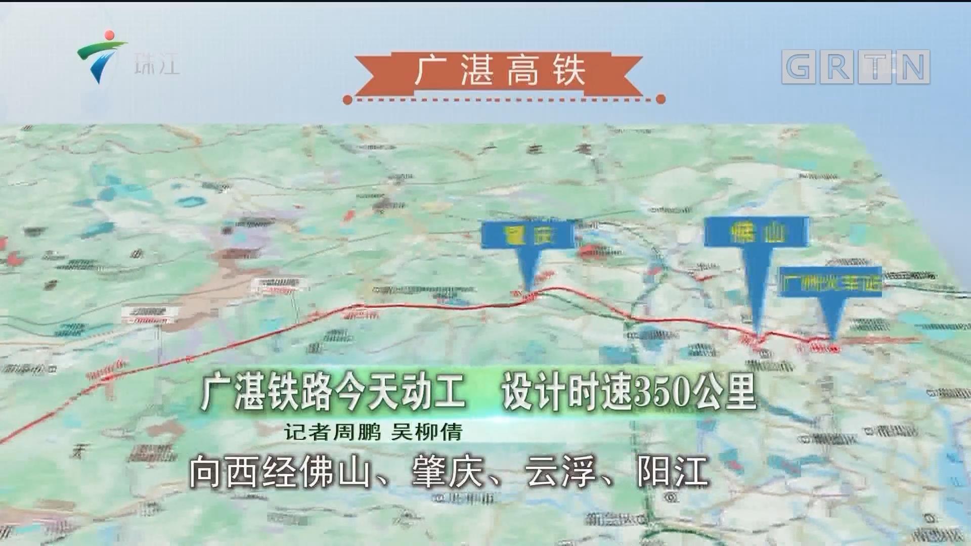 广湛铁路今天动工 设计时速350公里