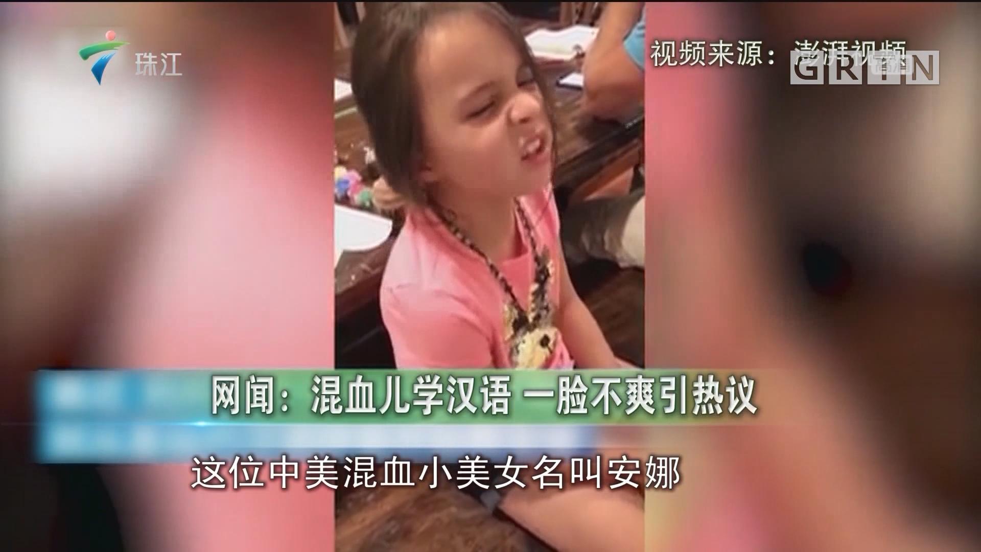 网闻:混血儿学汉语 一脸不爽引热议