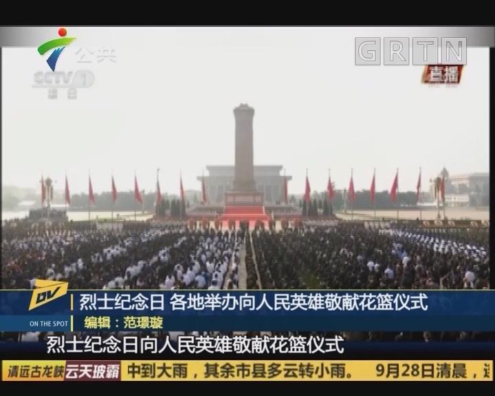 (DV现场)烈士纪念日 各地举办向人民英雄敬献花篮仪式