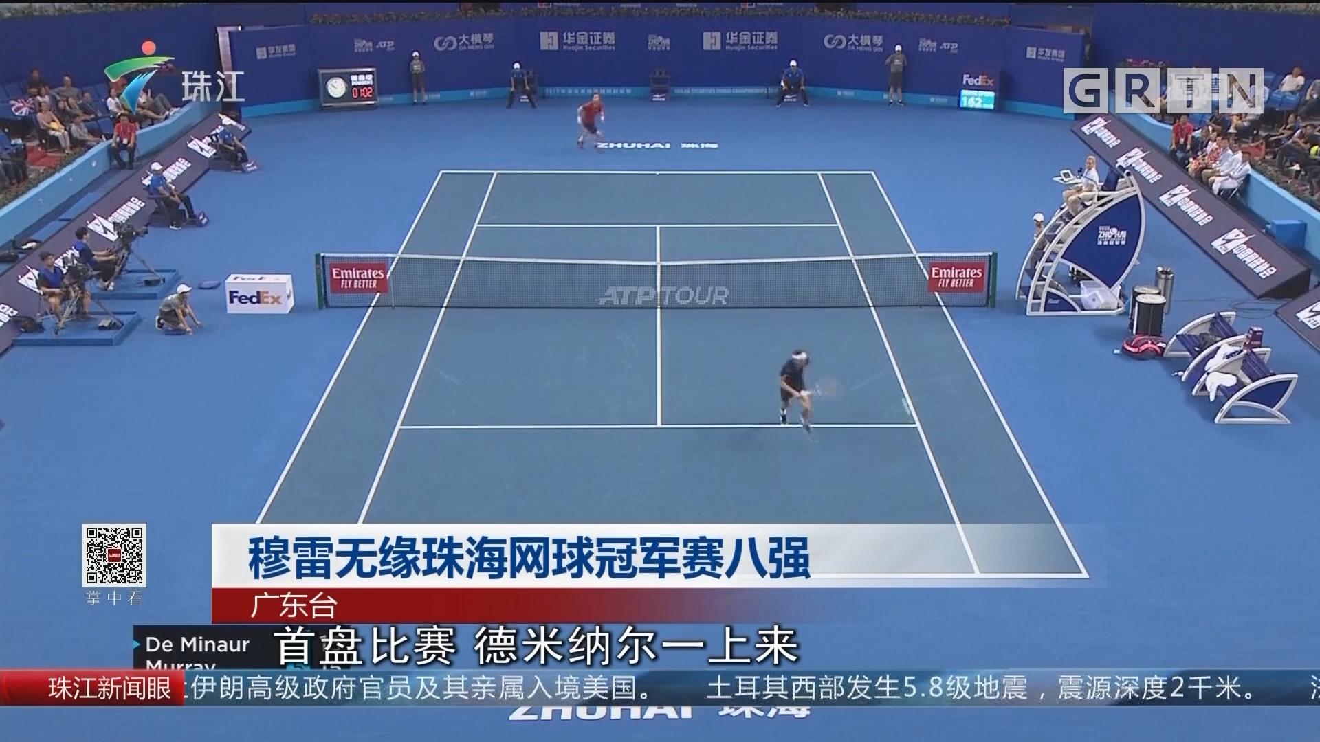 穆雷無緣珠海網球冠軍賽八強
