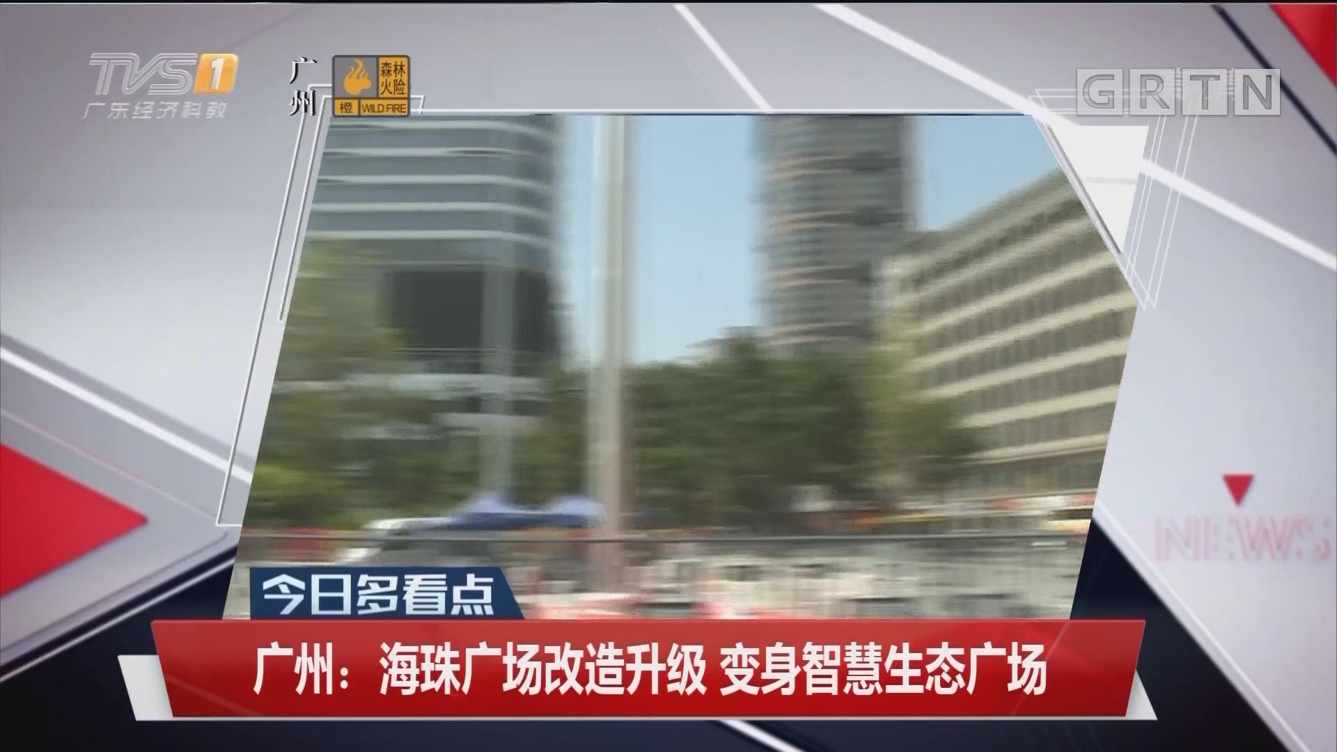 广州:海珠广场改造升级 变身智慧生态广场