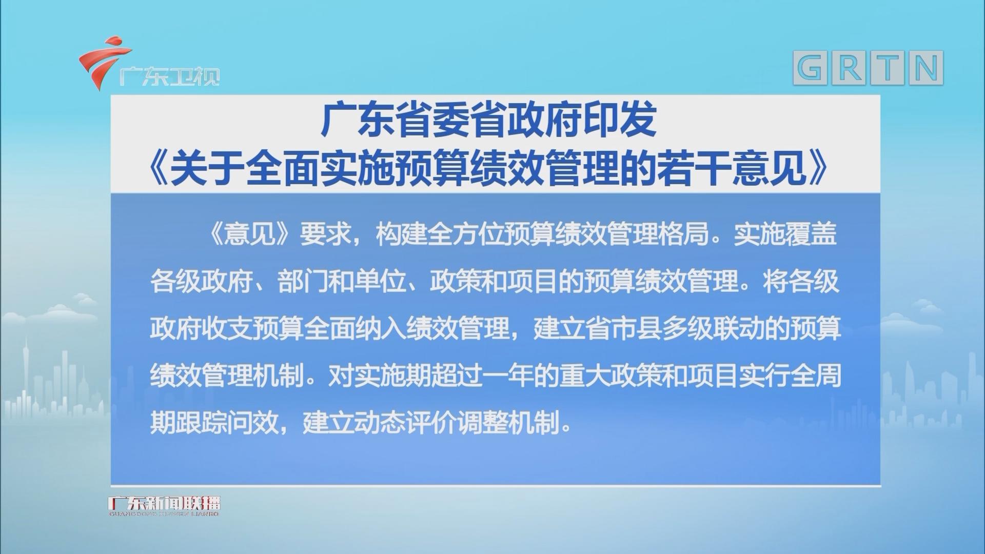 广东省委省政府印发《关于全面实施预算绩效管理的若干意见》