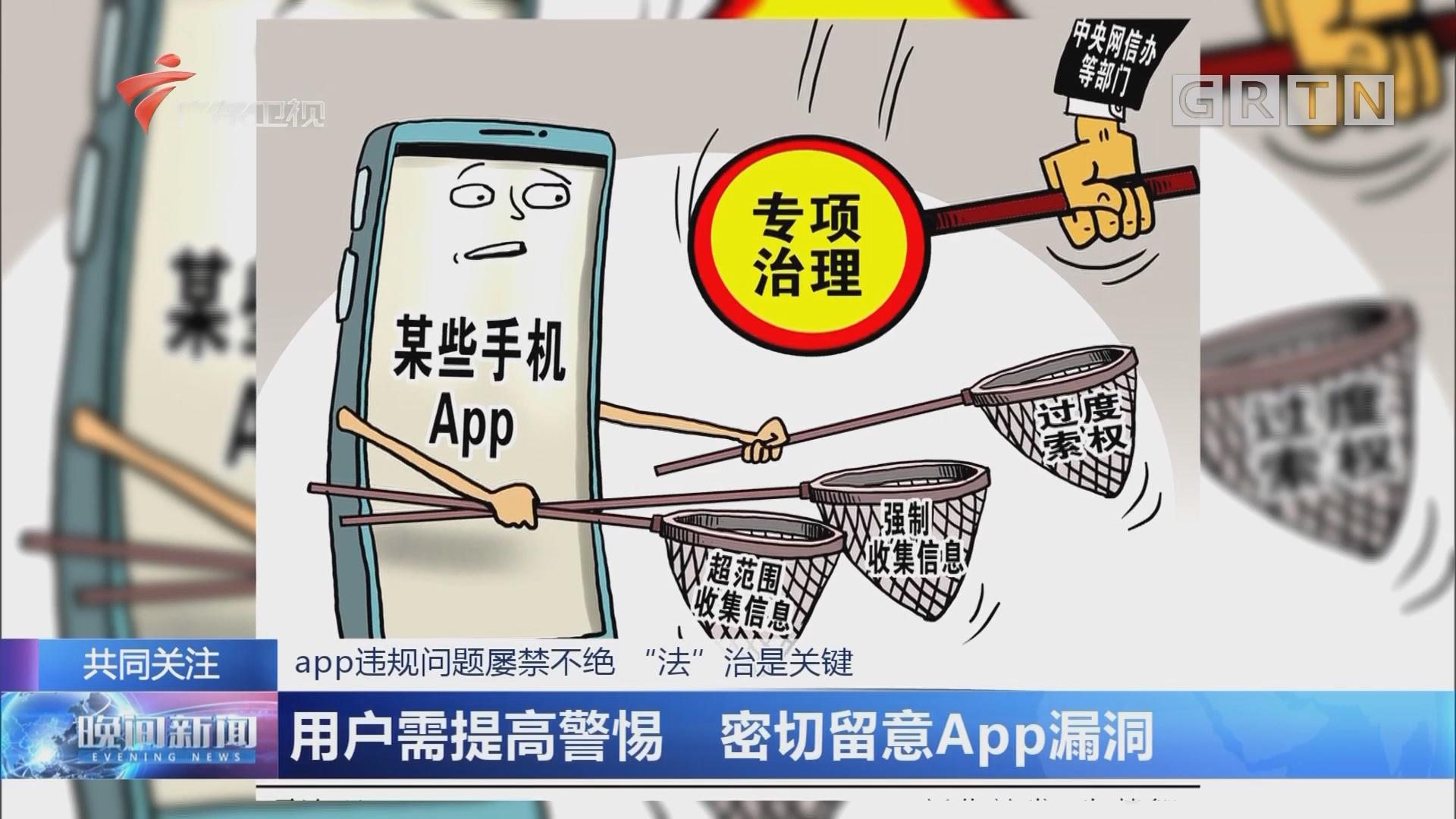 """app违规问题屡禁不绝 """"法""""治是关键 用户需提高警惕 密切留意App漏洞"""
